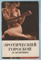 USSR / Calendar,12 Cards  / Soviet Union / UKRAINE. Erotic Horoscope. About The Man. Nude. The Girls.1991 - Sin Clasificación