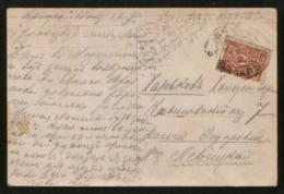 Russia 1918 Postcard Hunting, Vyazma Railway Station - Kharkov - Covers & Documents