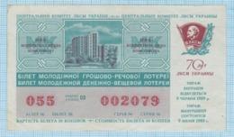 USSR / Soviet Union / UKRAINE Komsomol Central Committee Ukrainian SSR. Cash And Clothing Lottery Ticket 1989 - Lottery Tickets