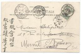 INDOCHINE 5C AMBULANT HUE A TOURANE 1° 18 AVRIL 1910 CARTE ANNAM LA GARE - Indocina (1889-1945)