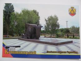 Ukraine Kropyvnytskyi (ex- Kirovohrad) Monument To The Victims Of Chernobyl Disaster From Set - Oekraïne