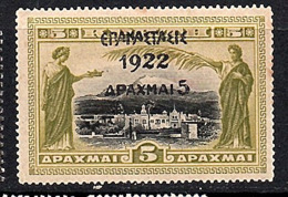 1922 5 Drachme MLH, 2 Tones Perfs, Otherwise Very Fine  (111) - Greece