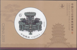 CHINA 2019 (2019-12) Michel Blok 250  - Mint Never Hinged - Neuf Sans Charniere - 1949 - ... People's Republic