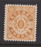 Rare, Imperial CHINA 1903 #1-3 Revenue Stamp, 50 Cash, Mint Unused; 双龍戏珠图印花稅票50文 - Nuovi