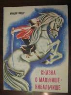USSR Soviet Russia Book For Children The Tale Of The Boy - Kibalchish Arkady Gaidar  1987  Russian Language - Books, Magazines, Comics
