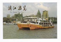 Chine Shanghai ? Bateau Boat Ship Catamaran PU JIANG YOU LAN  Ou The Pujiang - Commerce