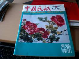 China Japan ??? Caac Inflight Magazine - Boeken, Tijdschriften, Stripverhalen