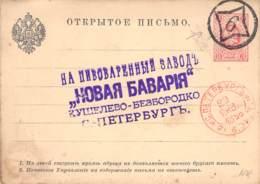 P17  Offener Brief 1888 - 1857-1916 Empire