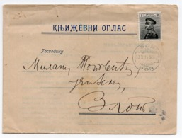 1914 SERBIA, BOR TO BOLJEVAC, ADVERTISEMENT BOOK - Advertising