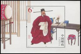 2015-16 CHINA Legend-LORD BAO MS - 1949 - ... Repubblica Popolare