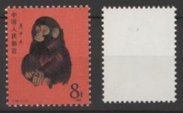 "CHINE Timbre N° 2316 Y.T. Neuf ** Petit Singe "" Gaufré, Relief "" 1980 - 1949 - ... Repubblica Popolare"