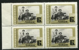 Russia 1964 Mi 2992 MNH ** Chapaev - 1923-1991 USSR