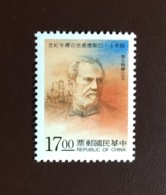 Taiwan 1995 Pasteur Commemoration MNH - 1945-... Republik China