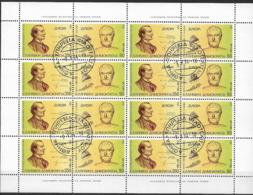 1994 Griechenland   Mi. 1848-9 A  FD-used  Sheet   Europa: Entdeckungen Und Erfindungen. - Europa-CEPT
