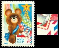 Russia 1979 Misha,Olympics,Santa Claus,New Year,Mi.4898,MNH,Variety ERROR - 1923-1991 USSR