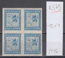 0579 K Bulgaria 1946 Michel Nr. 528  Tag Der Briefmarke - Bulgarischer Wappenlowe ** MNH Bulgarie Bulgarien - Ongebruikt