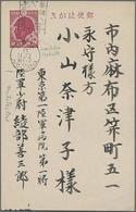 19??, Japan.Militärpost-GA-Karte, Soldatenkopf Mit Invaliden-Abzeichen, Sauberes Bedarfsstück - Unclassified