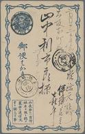 1875, 1 Sen Blau, Saubere Bedarfskarte - Unclassified