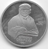Russie - 1 Rouble - 1990 - SUP - Rusia