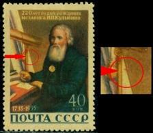 Russia 1956 Ivan Kulibin,Mechanic,Inventor,Telescope,Mi.1825,MNH,ERROR - 1923-1991 USSR