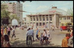 RUSSIA, SARATOV (USSR, 1972). BUILDING OF STATE CIRCUS. Unused Postcard - Cirque