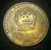 China , 1 Yuan, 1991 , KM 335 ، UNC , Agouz - China