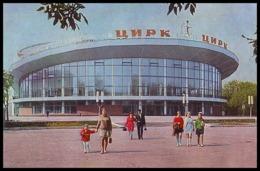 RUSSIA, VORONEZH (USSR, 1974). BUILDING OF CIRCUS. Unused Postcard - Cirque