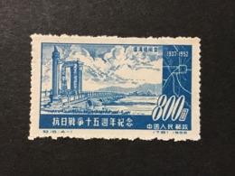 ◆◆◆CHINA 1952 15th Anniversary Of War Against Japan.   $800 (4-1)   AA4827 - 1949 - ... Volksrepublik