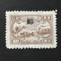 "◆◆◆CHINA 1949 Seventh Anniv. Of Shantung Communist Postal , $5  Surch  ""yu""  ◆ Special ◆ AA4837 - Western-China 1949-50"