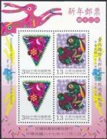 Taiwan 1998 S#3216b Lunar Year Of The Rabbit M/S MNH Overprint Fauna Zodiac - 1945-... Republik China