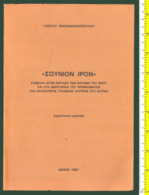 M3-39393 SOUNION. Greek Archaeological Book 1983 ΣΟΥΝΙΟΝ ΙΡΟΝ, 156 Pages + 28 Pages With Photos, 500 Grams - Books, Magazines, Comics