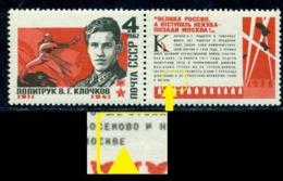 Russia 1967 Vasili Klotchkov ,political Officer,Mi. 3361,MNH,ERROR - 1923-1991 USSR