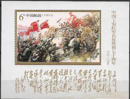CHINA PEOPLES REPUBLIC- 2006- Mao Xedong-  70th Anniversary Of The  Long March- Souvenir Sheeet- MNH- Scot 3534-7 - Mao Tse-Tung