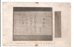 JAPON - Carte Postale Japonaise. - Ohne Zuordnung