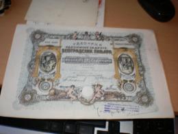 Udeonica Za Zadruge Beogradskih Piljara Dvesta Pedeset Dinara U Srebru Beograd 1929 - Serbien
