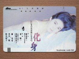 Japon Japan Free Front Bar, Balken Phonecard / 110-10461 / Lady Woman Femme Frau / Actress - Personaggi