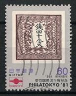 Japan Mi:01488 1981.10.09 PhilaTokyo 1981(used) - 1926-89 Empereur Hirohito (Ere Showa)
