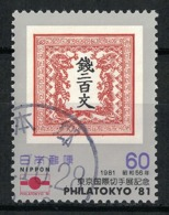 Japan Mi:01490 1981.10.09 PhilaTokyo 1981(used) - 1926-89 Empereur Hirohito (Ere Showa)