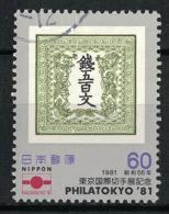 Japan Mi:01491 1981.10.09 PhilaTokyo 1981(used) - 1926-89 Empereur Hirohito (Ere Showa)