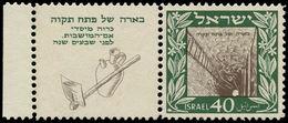 ** ISRAEL - Poste - 17, Tab Complet à Gauche: 40m. Petah Tikva - Israel