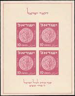 ** ISRAEL - Blocs Feuillets - 1, Exposition Philatélique - Israel