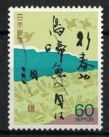 Japan Mi:01718 1987.02.26 Basho Matsuo's Diary Series 1st(used) - 1926-89 Keizer Hirohito (Showa-tijdperk)