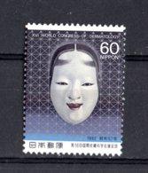JAPAN :  16° Congresso Mondiale Di  Dermatologia  - 1 Val. MNH**   Del   24.05.1982 - Nuovi