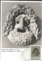 J) 1966 GREECE, MASK OF COPPER TRAGEDY, POSTCARD - Greece