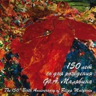2019 Russia The 150 Birth Anniversary Of Filipp Malyavin, 2nd Release Form Circulation 5500 - 1992-.... Föderation