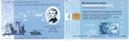 Phonecard   Russia. Kirov 450 Units 01.12.2003 - Rusland