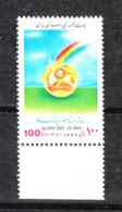 Iran - 1993. Pianificazione Sociale E Industriale. Social And Industrial Planning. MNH - Fabbriche E Imprese