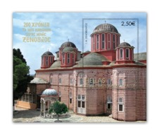 GREECE STAMPS  2019/200 YEARS SINCE OF KATHOLIKO XENOPHONTOS HOLY MONASTERIES/MOUNT ATHOS/M/S - MNH-21/10/19 - Blocs-feuillets