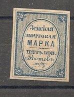 Russia Russie Russland ZEMSTVO Zemstvos Local Post Rostov - 1857-1916 Empire