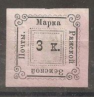 Russia Russie Russland ZEMSTVO Zemstvos Local Post Rjgsk - 1857-1916 Empire